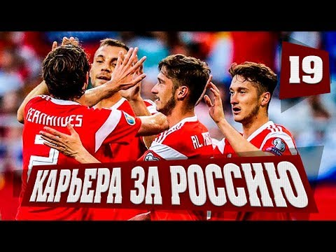 МАТЧ ЗА 3 МЕСТО НА ЧЕМПИОНАТЕ МИРА 2022 ЗА СБОРНУЮ РОССИИ #19 | КАРЬЕРА ТРЕНЕРА ЗА СБОРНУЮ ФИФА 19