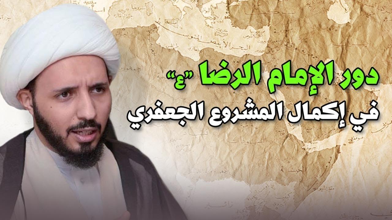 دور الإمام الرضا (ع) في إكمال المشروع الجعفري || الشيخ أحمد سلمان