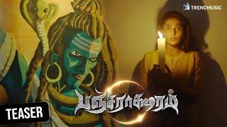 Pancharaaksharam Tamil Movie | Official Teaser | Balaji Vairamuthu | TrendMusic