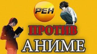 РЕН ТВ против Аниме, Death Note нужно запретить, А...