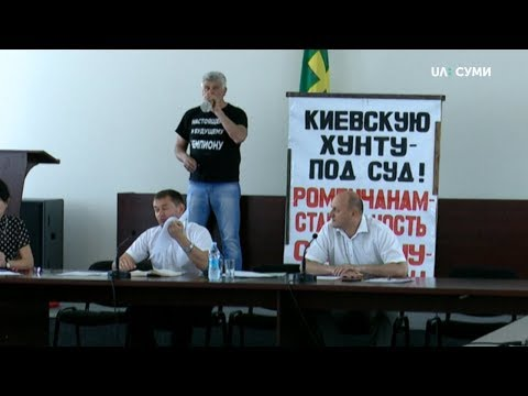UA:СУМИ: Петицію про відставку міського голови Ромен розглянули на сесії