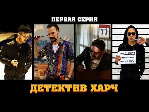 """СЕРИАЛ """"ДЕТЕКТИВ ХАРЧ"""" / ПЕРВАЯ СЕРИЯ / #УлицаРазбитыхЖигулей #ВАЛChannel"""