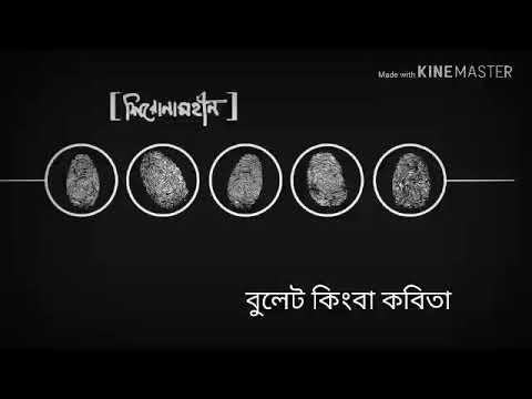 Bullet Kingba kobita | বুলেট কিংবা কবিতা | শিরোনামহীন | Shironamhin | Lyrics
