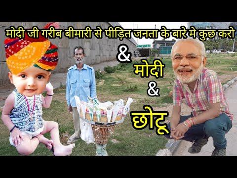 1 Bkp   नरेंद्र मोदी & छोटू कॉमेडी ! Narendra Modi V/s Chotu Funny 2019  कुछ जनता के बारे मे