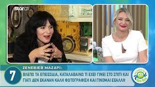 Ζενεβιέβ Μαζαρί: «Καλά κάνουν και ξεμαλλιάζονται στο GNTM»
