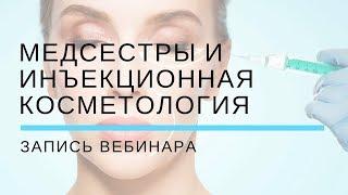 Медсестры и инъекционная косметология
