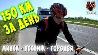150 км на горном велосипеде за день. Велопрогулка Минск-Несвиж-Городея. Несвижский замок