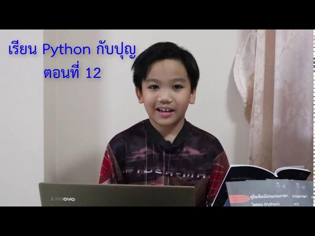 เรียน Python กับปุญ ตอนที่ 12 คำสั่งวนรอบ (Loop) และเกมเดาเลข