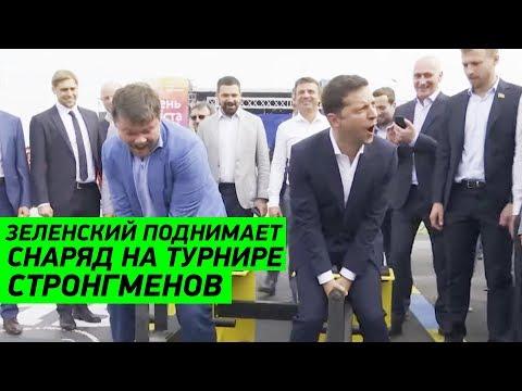 Зеленский и Богдан не смогли поднять снаряд на турнире СТРОНГМЕНОВ