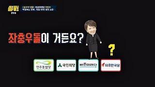 """반문(反文) 행보인 이언주 의원에 이철희 """"전형적 구태정치"""" 썰전 291회"""