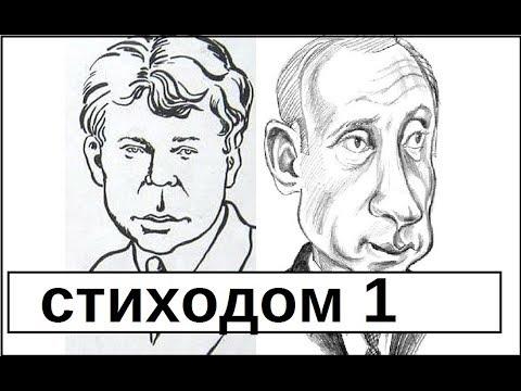 """Путин читает Есенина: """"Гой, ты Русь моя, родная"""" в программе СТИХОДОМ"""