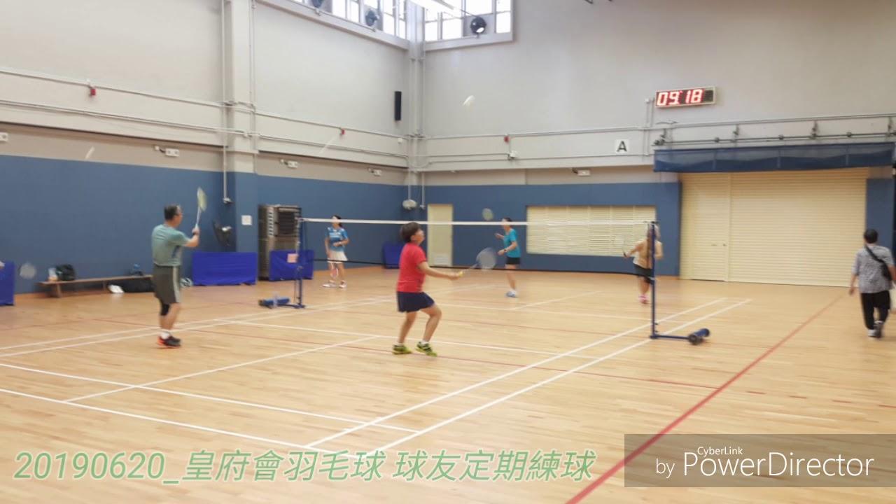20190620_皇府會羽毛球 球友定期練球 - YouTube