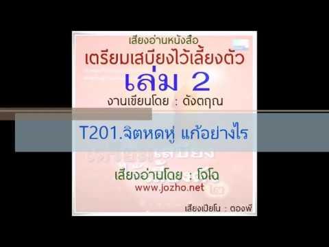 T201 จิตหดหู่ แก้อย่างไร