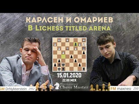 Карлсен и Омариев в Lichess Titiled Arena! Блиц Шахматы | 15.01.2020 - 22:00 МСК