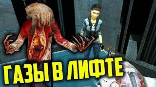 Half Life 2 (Кайф Лайф) - ГАЗЫ В ЛИФТЕ