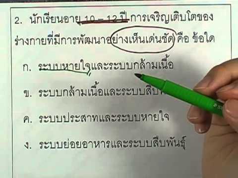 ข้อสอบO-NET ป.6 ปี2552 : สุขศึกษาและพลศึกษา ข้อ2
