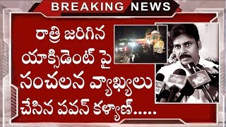 ప్రమాదం పై పవన్ సంచలన వ్యాఖ్యలు|Pawan Kalyan Reacts On Road Accident Near Kakinada|Breaking News