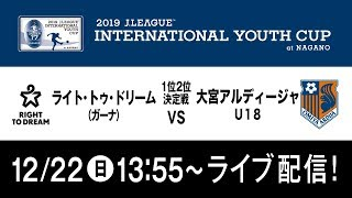 【公式】ライト・トゥ・ドリーム(ガーナ)vs 大宮アルディージャU18(日本)-Right to Dream/GHA vs OMIYA ARDIJA U18/JPN