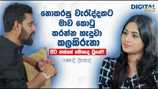 exclusive-interview-with-sheshadrie-priyasad