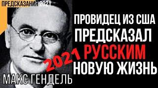 Предсказания 2021. Макс Гендель. Провидец Из США Предсказал Русским Новую Жизнь.