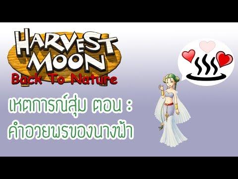 Harvest moon back to nature : เหตุการณ์สุ่ม ตอน คำอวยพรของนางฟ้า