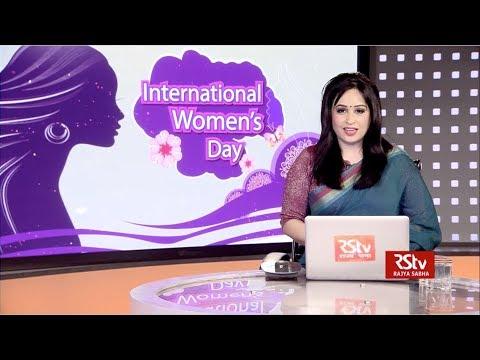 English News Bulletin – Mar 08, 2019 (8 am)