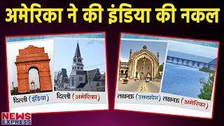 नकलची America के साथ इन Countries ने चुराया India के इन Cities के नाम