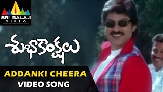 Subhakankshalu Songs | Addanki Cheerakatti Video Song | Jagapati Babu, Raasi | Sri Balaji Video
