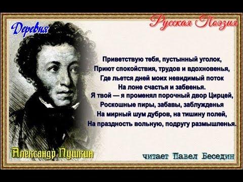 Деревня   Александр Пушкин  читает Павел Беседин