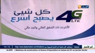 هدى فرعون : الاعلان عن نتائج مناقصة استغلال 4 جي يوم 23 ماي