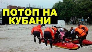 На Кубани потоп.  Введен режим ЧС