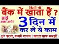 PM Modi Alert ! बस 3 दिन और Bank खाता जीरो, RBI all bank new rules govt latest headlines news update