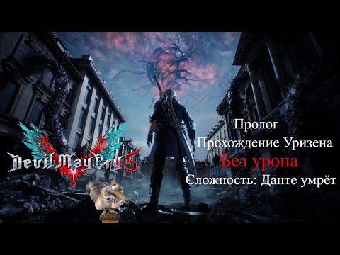 Devil May Cry 5 No Damage Сложность: Данте умрёт