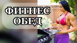 Фитнес Обед для похудения и набора мышечной массы