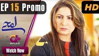 Pakistani Drama | Lamhay - Episode 15 Promo | Aplus Dramas | Saima Noor, Sarmad Khoosat