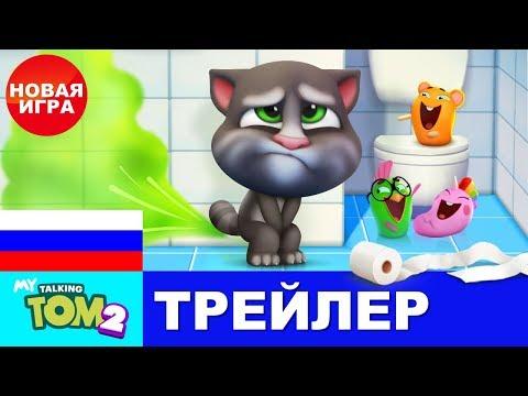 Туалетный друг – Мой Говорящий Том 2 – Официальный трейлер №3