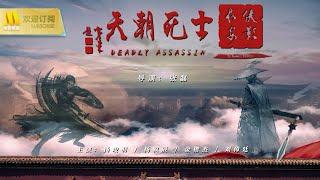 【1080P Full Movie】《长安侠影之天朝死士》/ Deadly Assassin  李御风卷入江湖纷争 抽丝剥茧揭露惊人秘密 ( 杨竣羽 / 杨叙辰 / 金楷杰) - YouTube