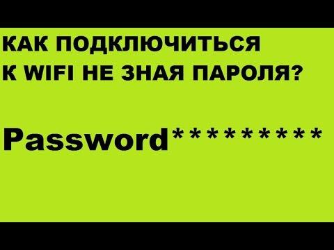 Как подключиться к WiFi  без пароля?