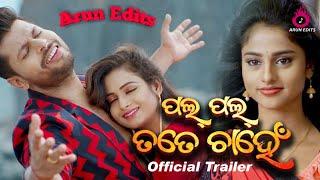 New Odia Movie Official Trailer - Pal Pal Tate Chahe !! Deepak Kumar, Prachi Chaudhary & ManasiPal .