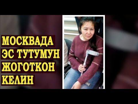 Москвада эс тутумун жоготкон кыргыз келиндин жакындары изделүүдө