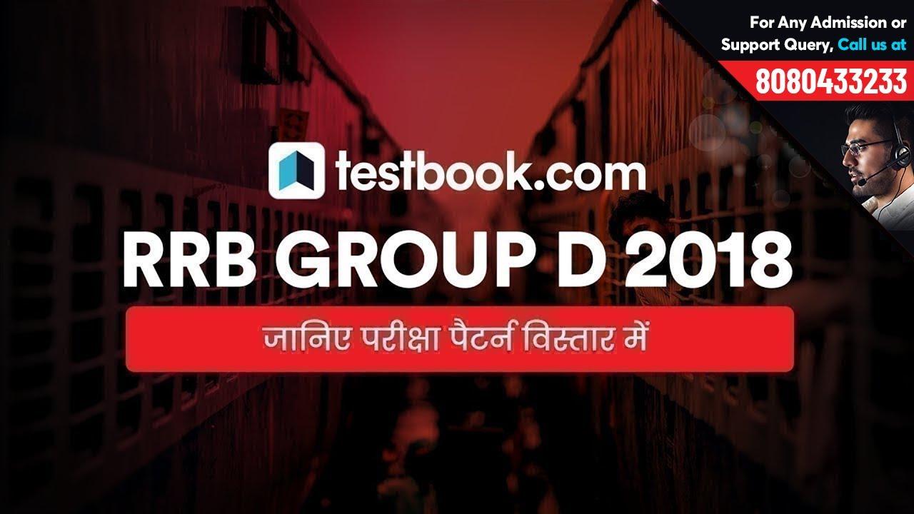 Railway RRB Group D भर्ती व Exam Pattern 2018 | 62907 रिक्तियों की घोषणा