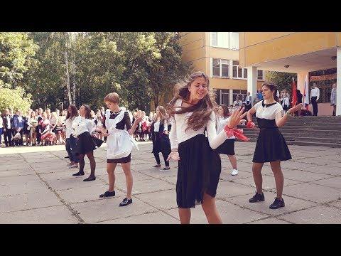 1 сентября 2017. Гимназия 17 Королев. 11 класс. Abcfotovideo