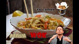 Лапша ВОК с курицей и овощами в соусе Терияки! Домашний рецепт азиатского блюда!