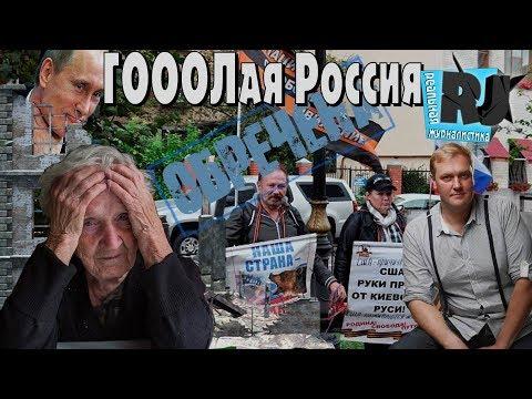 Бойкот Путинского чемпионата мира по футболу. СЛАБО?