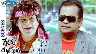 Brahmanandam and Ali Comedy   Devudu Chesina Manushulu Telugu Movie Scenes   Ravi Teja   Ileana