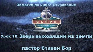 Урок 10. Заметки по книге Откровение: Зверь, выходящий из земли. Стивен Бор.