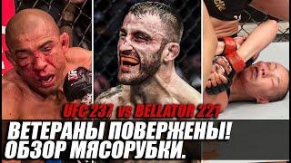 ЧТО ПРОИЗОШЛО НА UFC 237 И БЕЛЛАТОРЕ?  ЛИМА БОЖИТ! СИЛВА И АЛЬДО СЛЕТЕЛИ, ВОЛКАНОВСКИ,НАМАЮНАС.