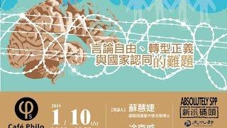 【哲學『非』星期五@高雄】言論自由、轉型正義與國家認同的難題 2015.01.10(六)