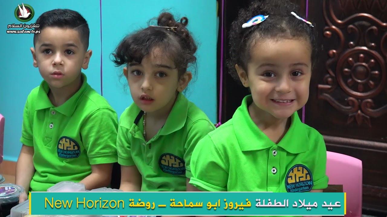 New Horizon  عيد ميلاد الطفلة فيروز ابو سماحة ـ روضة