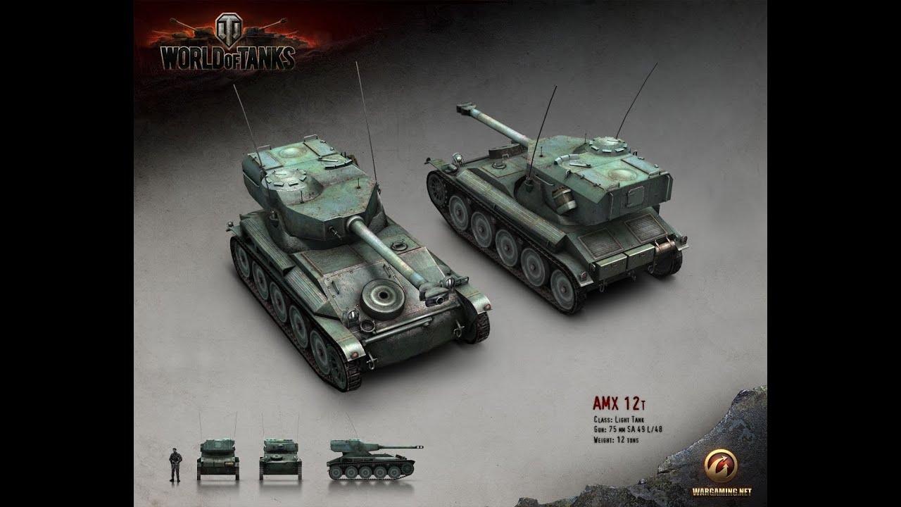 Amx 12t swatanie